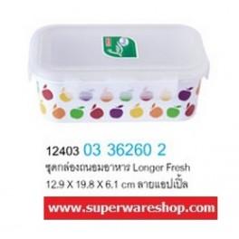 Superware กล่องถนอมอาหาร Longer Fresh ลายแอปเปิ้ล