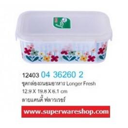 Superware กล่องถนอมอาหาร Longer Fresh ลายแคนดี้ ฟลาวเวอร์