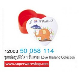 Superware ชุดกล่องรูปหัวใจ 1 ชั้น ลาย I Love Thailand Collection