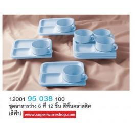 Superware ชุดอาหารว่าง 6 ที่ 12 ชิ้น สีพื้นคลาสสิค สีฟ้า