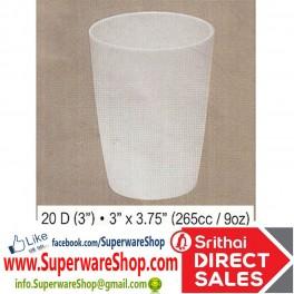 Flowerware ถ้วยน้ำกลาง 3 นิ้ว ปากกว้าง 3 นิ้วxสูง 3.75 นิ้ว (265cc/9oz)