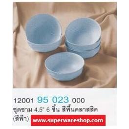 """Superware ชุดชาม 4.5"""" 6 ชิ้น สีพื้นคลาสสิค สีฟ้า"""