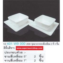 Superware ชุดอาหารทรงสี่เหลี่ยม 2 ที่ 4 ชิ้น สีพื้นสีขาว