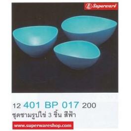 Superware ชุดชามรูปไข่ 3 ชิ้น สีฟ้า