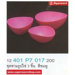 Superware ชุดชามรูปไข่ 3 ชิ้น สีชมพู