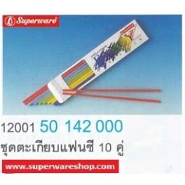 Superware ชุดตะเกียบแฟนซี 10 คู่