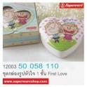 Superware ชุดกล่องรูปหัวใจ 1 ชั้น First Love