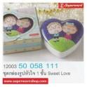 Superware ชุดกล่องรูปหัวใจ 1 ชั้น Sweet Love