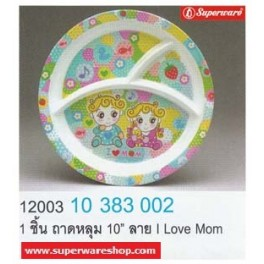 "Superware ถาดหลุม 10"" ลาย I Love Mom (ไอ เลิฟ มัม)"