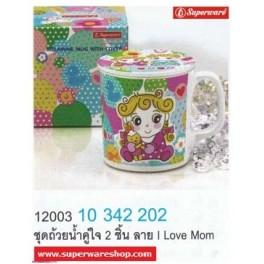 Superware ชุดถ้วยน้ำคู่ใจ 2 ชิ้น ลาย I Love Mom (ไอ เลิฟ มัม)