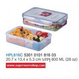 Lock&Lock กล่องถนอมอาหาร HPL816C (800 ML / 28 oz) Lock&Lock